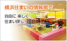 横浜住まいの情報館で自由に楽しく住まい探し!